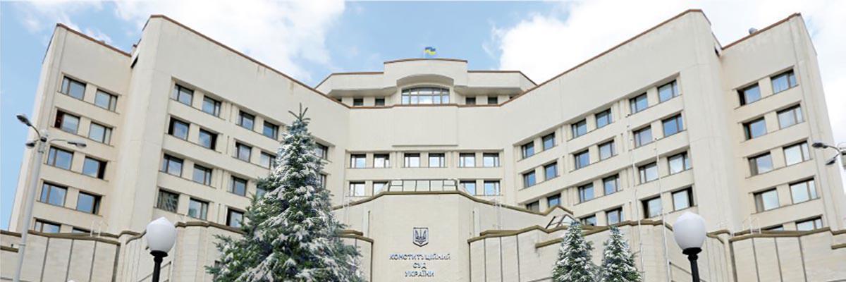 Ухвалено Рішення у справі за конституційним поданням Верховного Суду щодо судоустрою та статусу суддів